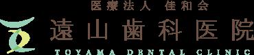 稲沢市にある遠山歯科医院のスタッフ紹介